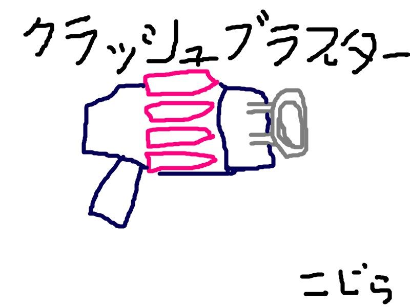 [スプラトゥーン2]クラッシュブラスター 評価 考察 使い方