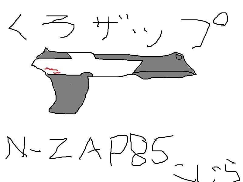 [スプラトゥーン2]N-ZAP85(黒ザップ) 評価 考察 使い方