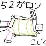 [スプラトゥーン2].52ガロン 評価 考察 使い方