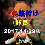 [スプラトゥーン2]ブキ格付け、評価(野良)2017/11/29