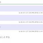 [報告] ブログのコメント欄に変更を加えました。