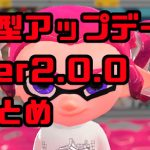 [スプラトゥーン2] 新時代到来!! 大型アップデート Ver2.0.0 まとめ 11/24