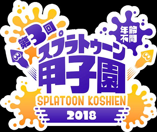 [スプラトゥーン2]明日(2017/12/03)の九州甲子園はスプラ始まって以来のビッグイベント!!!日本のプロゲーム市場の今後についても