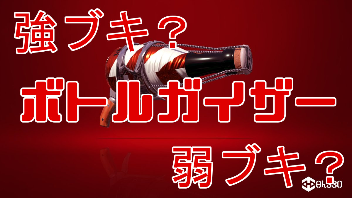[スプラトゥーン2] 新ブキ「ボトルガイザー」は強ブキ? 使用感と考察