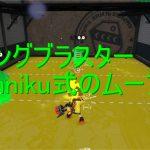 [スプラトゥーン2]今作のロングブラスター(ロンブラ)はninniku式が強い!!