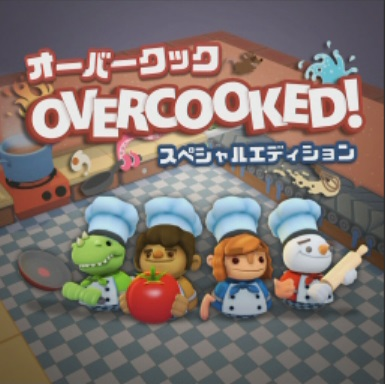 Overcooked(オーバークック)っていうSwitchのゲームがまじで面白い