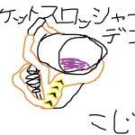 [スプラトゥーン2]バケットスロッシャーデコ(バケデコ) 評価 考察 使い方