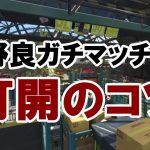 [スプラトゥーン2] 勝率アップ!!野良ガチマッチの打開のコツ!!