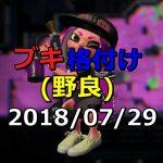 [スプラトゥーン2]ブキ格付け、評価(野良)2018/07/29